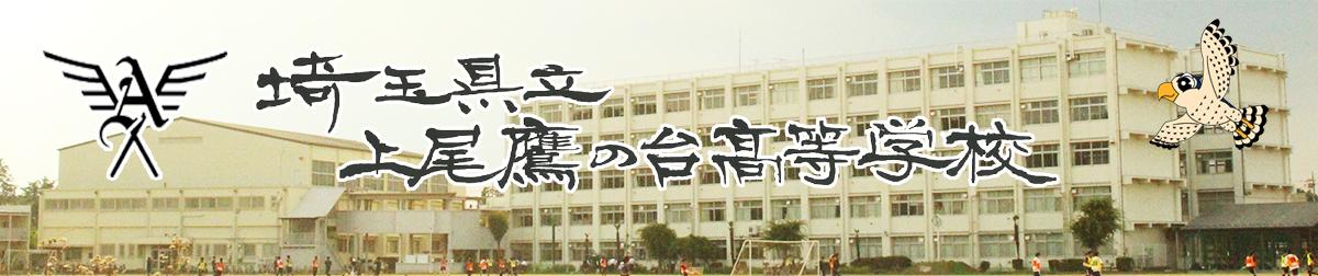 埼玉県立上尾鷹の台高等学校